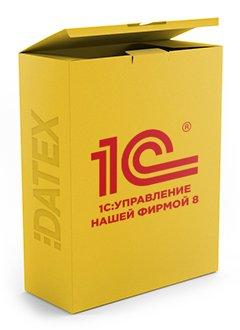 1C:Управление нашей фирмой