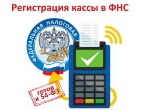 РегистрацияККТ