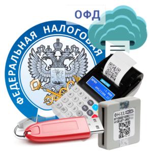 Комплект_РегистрацияККТ