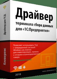 Драйвер терминала сбора данных для «1С:Предприятия» на основе Mobile SMARTS