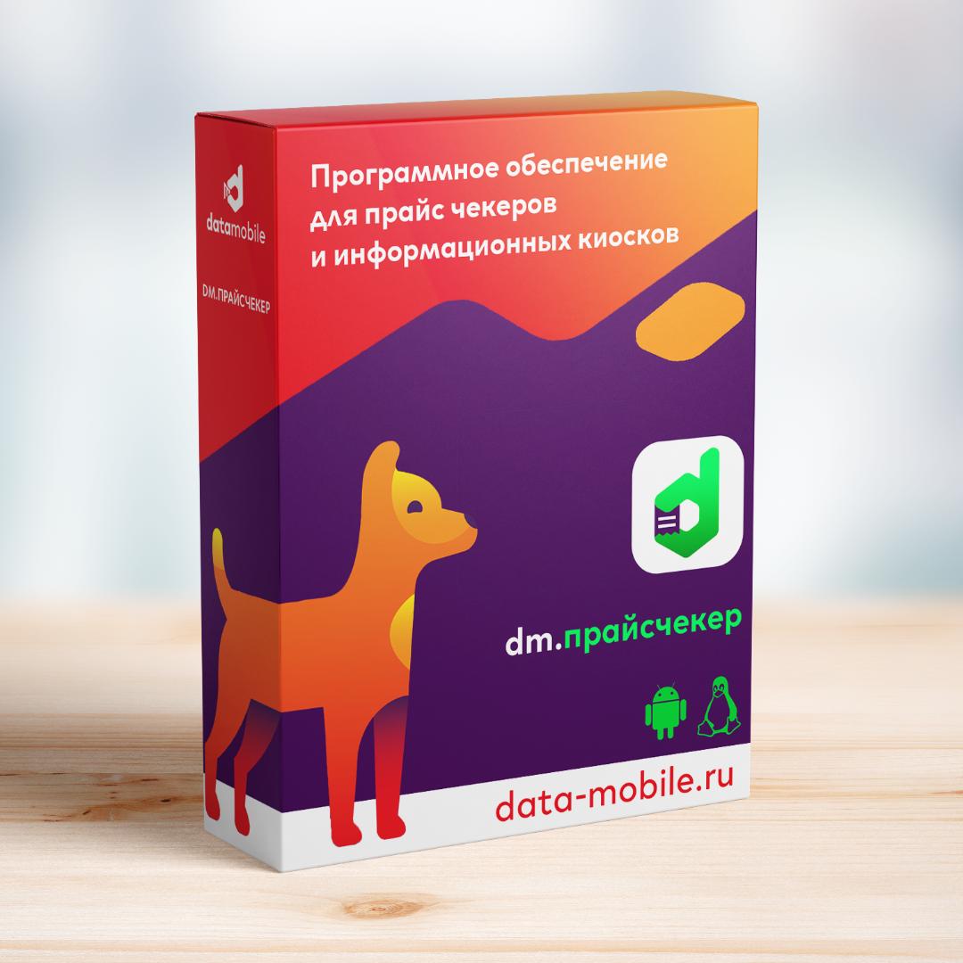DataMobile - Pricecheker